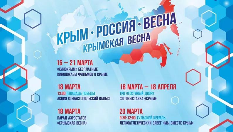 крымская-весна-в-Туле